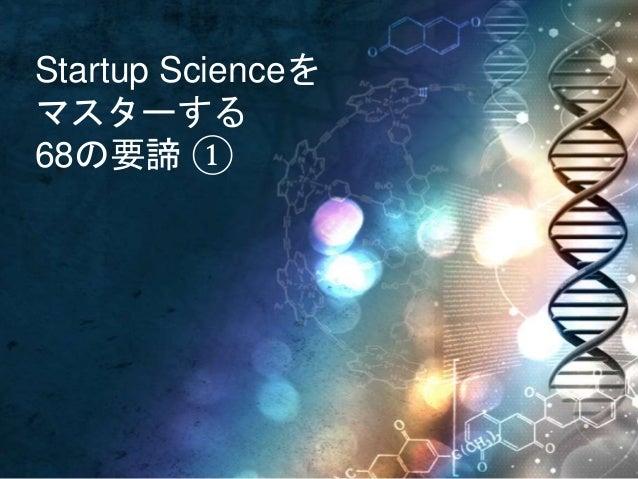 Startup Scienceを マスターする 68の要諦 ①