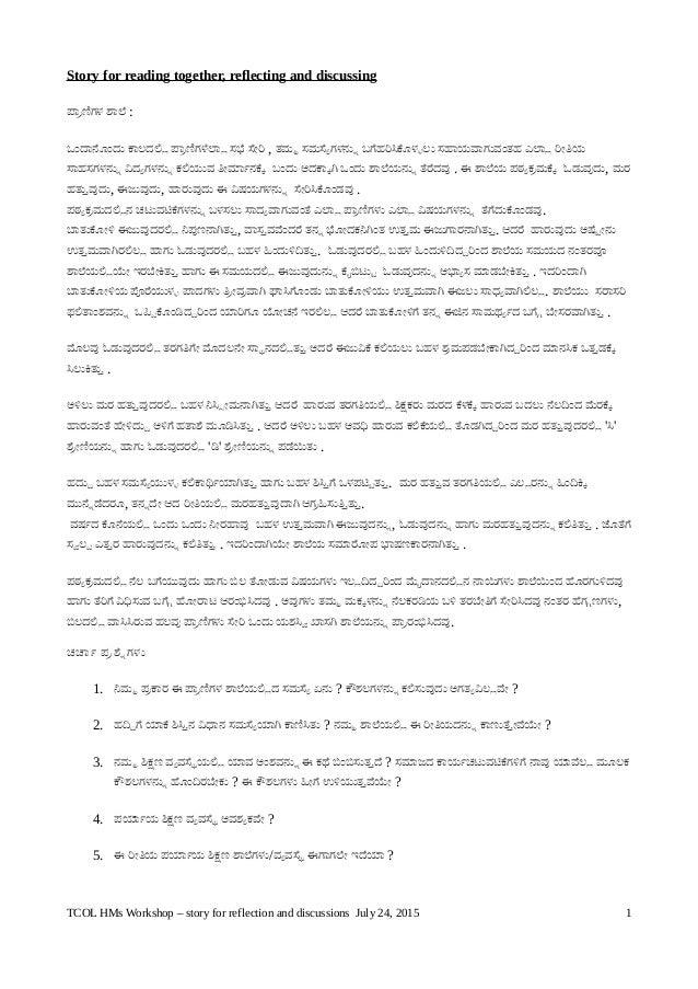 Story for reading together, reflecting and discussing ಪ್ರಾರಾಣಿಗಳ ಶಾಲೆ : ಒಂದಾನೊಂದು ಕಾಲದಲ್ಲಿ ಪ್ರಾರಾಣಿಗಳೆಲ್ಲಾಲಿ ಸಭೆ ಸೇರಿ , ತಮ...
