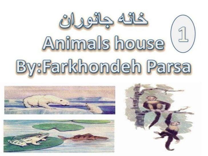 Animals house1 5