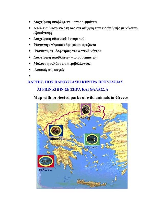 Animals in dangerous of Greece (nursery rizario school)