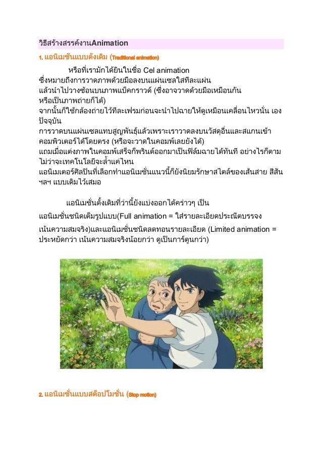 Animation 1. Traditional animation) Cel animation Full animation = Limited animation = 2. Stop motion)