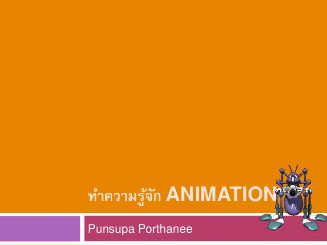 ทำควำมรู้จัก ANIMATION Punsupa Porthanee