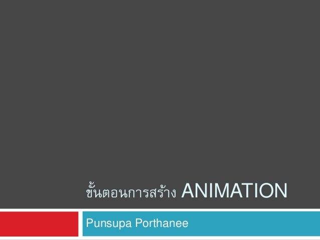 ขั้นตอนการสร้าง ANIMATION Punsupa Porthanee