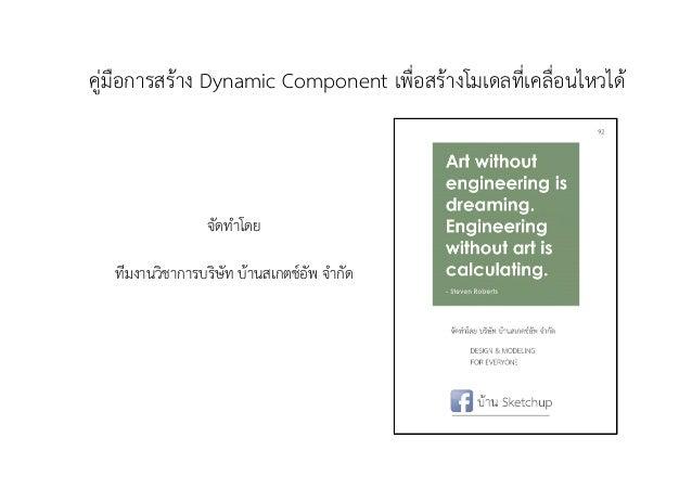 คูมือการสราง Dynamic Component เพื่อสรางโมเดลที่เคลื่อนไหวได จัดทําโดย ทีมงานวิชาการบริษัท บานสเกตช/อัพ จํากัด
