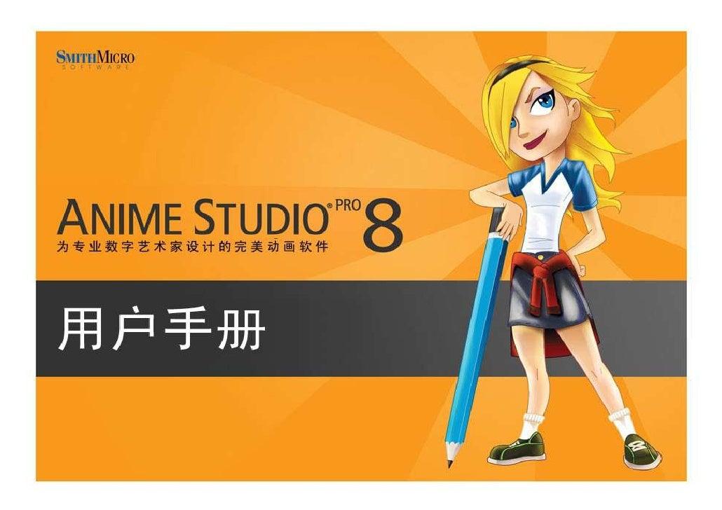 Anime studio 8 pro инструкция