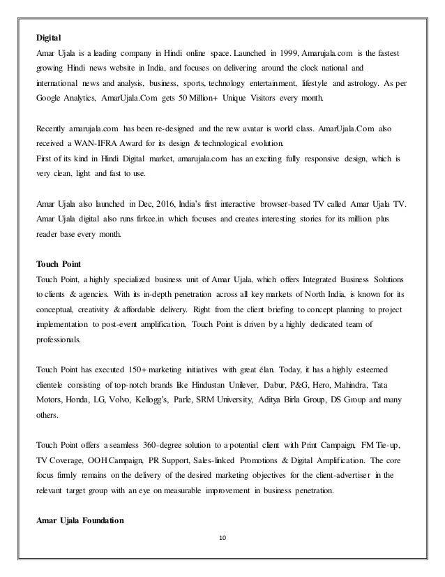 An Industrial Visit Report On Amar Ujala