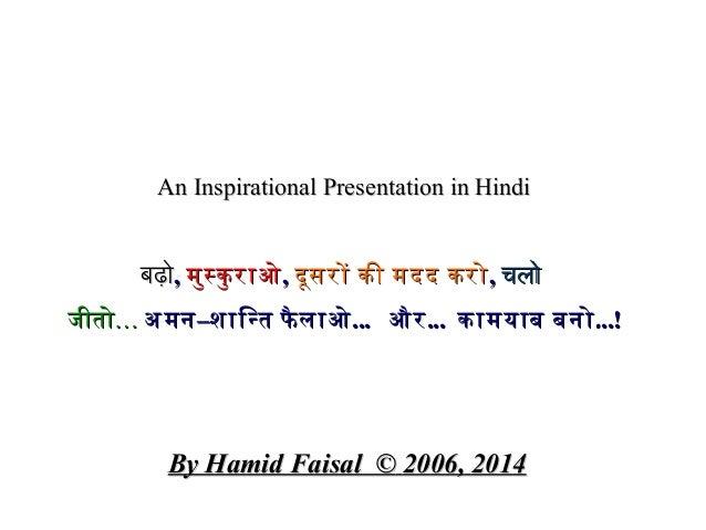 An Inspirational Presentation in HindiAn Inspirational Presentation in Hindi बढ़ोबढ़ो,, मुसकु राओमुसकु राओ,, दूसरो की मदद कर...