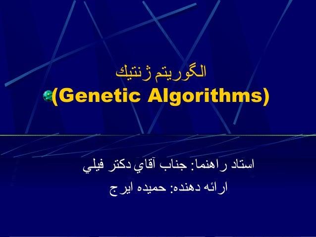 الگوريتم ژنتيك )(Genetic Algorithms استاد راهنما: جناب آقاي دكتر فيلي ارائه دهنده: حميده ايرج