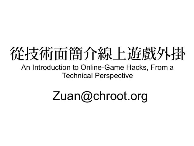 從技術面簡介線上遊戲外掛 An Introduction to Online-Game Hacks, From a Technical Perspective Zuan@chroot.org
