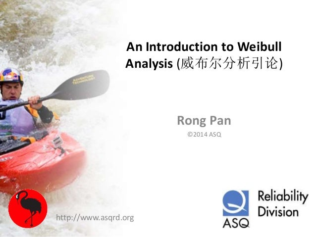 An Introduction to Weibull Analysis (威布尔分析引论) Rong Pan ©2014 ASQ http://www.asqrd.org