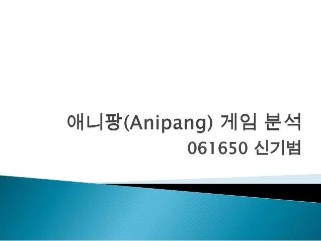 061650 신기범
