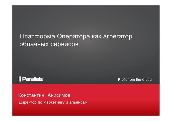 Платформа Оператора как агрегатороблачных сервисов                                                            TM          ...