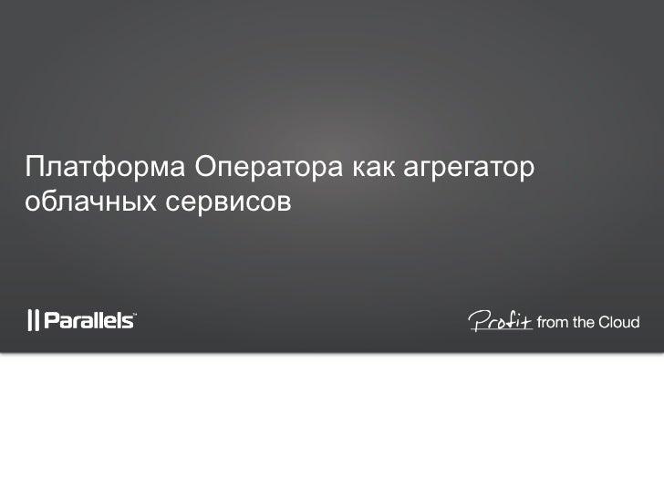 Платформа Оператора как агрегатороблачных сервисовКонстантин АнисимовДиректор по маркектингу и работе с партнерами компани...
