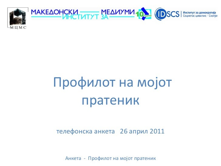Профилот на мојот пратеник телефонска анкета  26 април 2011