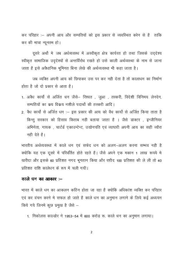 Essay On Black Money In Hindi Language - image 2