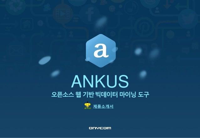 ANKUS 오픈소스웹기반빅데이터마이닝도구 제품소개서
