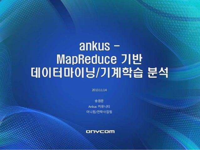 2013.11.14 송원문 Ankus 커뮤니티 어니컴/전략사업팀