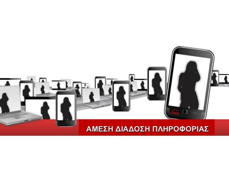 οδηγίες για το διαδικτυακό προφίλ γνωριμιών