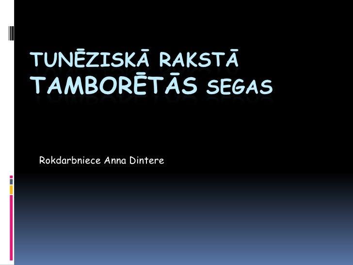Tunēziskā rakstā tamborētās segas<br />Rokdarbniece Anna Dintere<br />