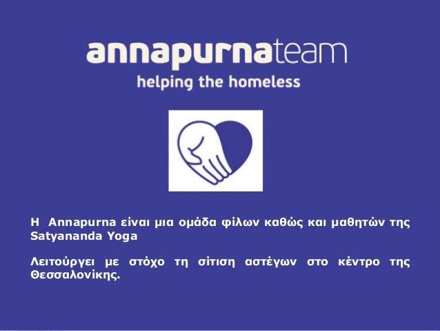H Annapurna είναι μια ομάδα φίλων καθώς και μαθητών της Satyananda Yoga Λειτούργει με στόχο τη σίτιση αστέγων στο κέντρο τ...