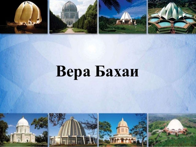 Вера Бахаи 1