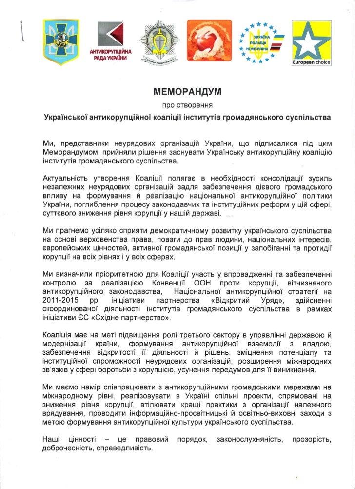 Annex 2 uago_memorandum