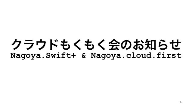 Nagoya.Swift+ & Nagoya.cloud.first 1