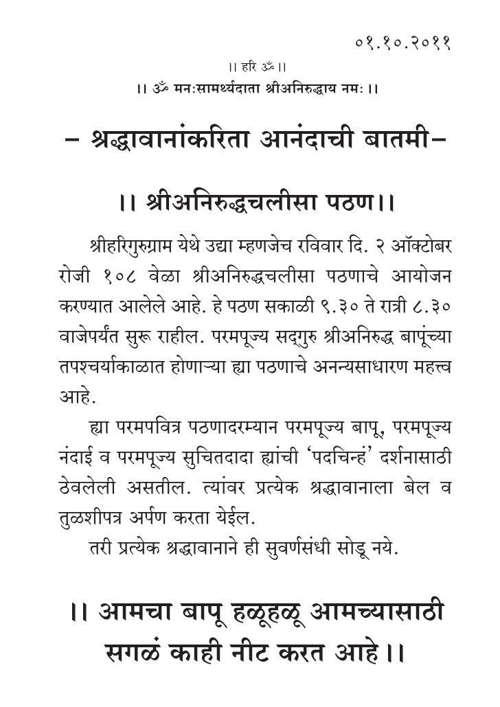 sunderkand ka path in hindi pdf download