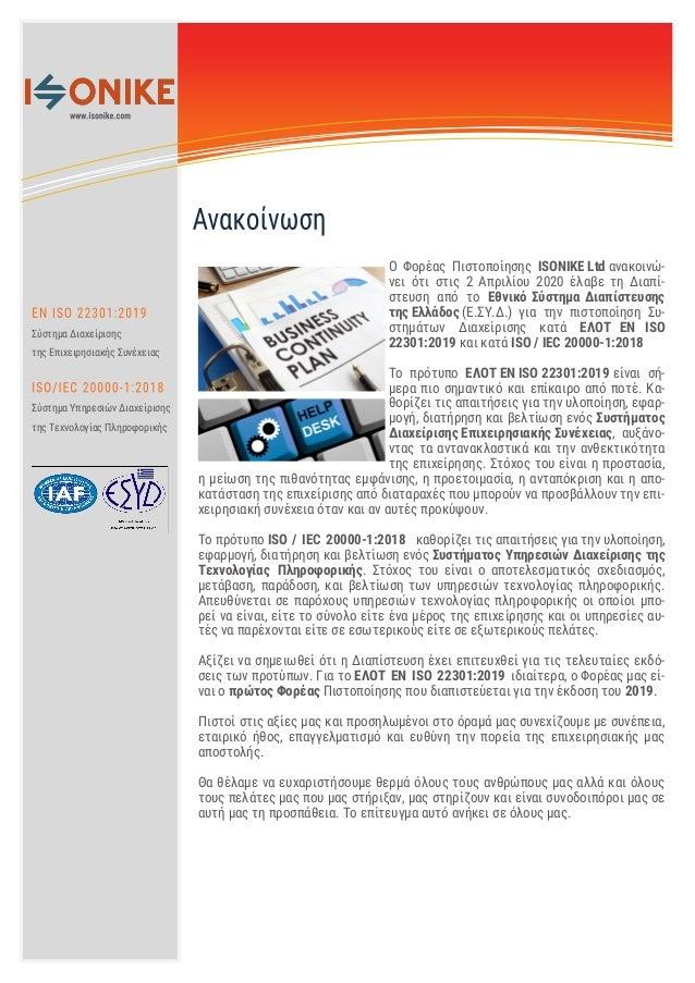 Ο Φορέας Πιστοποίησης ISONIKE Ltd ανακοινώ- νει ότι στις 2 Απριλίου 2020 έλαβε τη Διαπί- στευση από το Εθνικό Σύστημα Διαπ...
