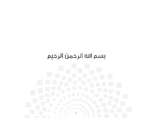 جمعية إشراق: التقرير الختامي لعام ٢٠١٧م Slide 2