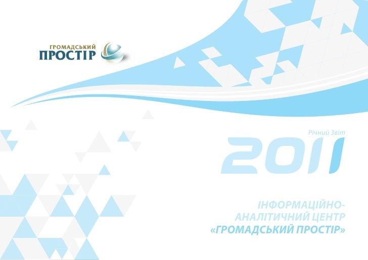 201 1               Річний Звіт       ІНФОРМАЦІЙНО-    АНАЛІТИЧНИЙ ЦЕНТР«ГРОМАДСЬКИЙ ПРОСТІР»