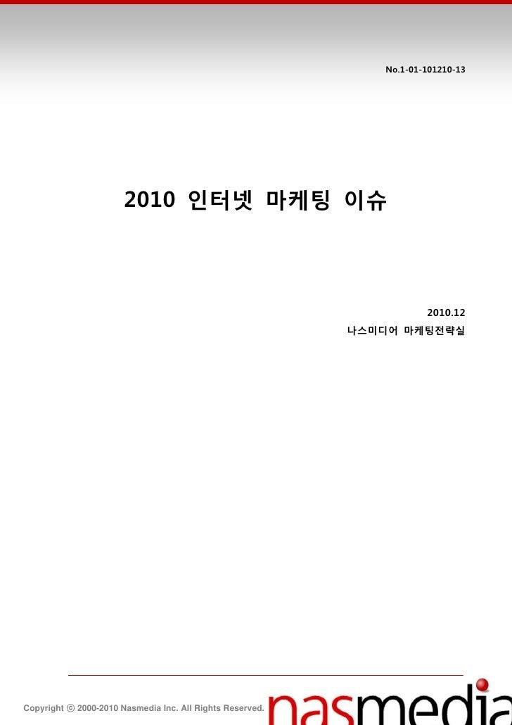 No.1-01-101210-13                       2010 인터넷 마케팅 이슈                                                                   ...