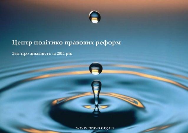 Центр політико правових реформ Звіт про діяльність за 2011 рік www.pravo.org.ua