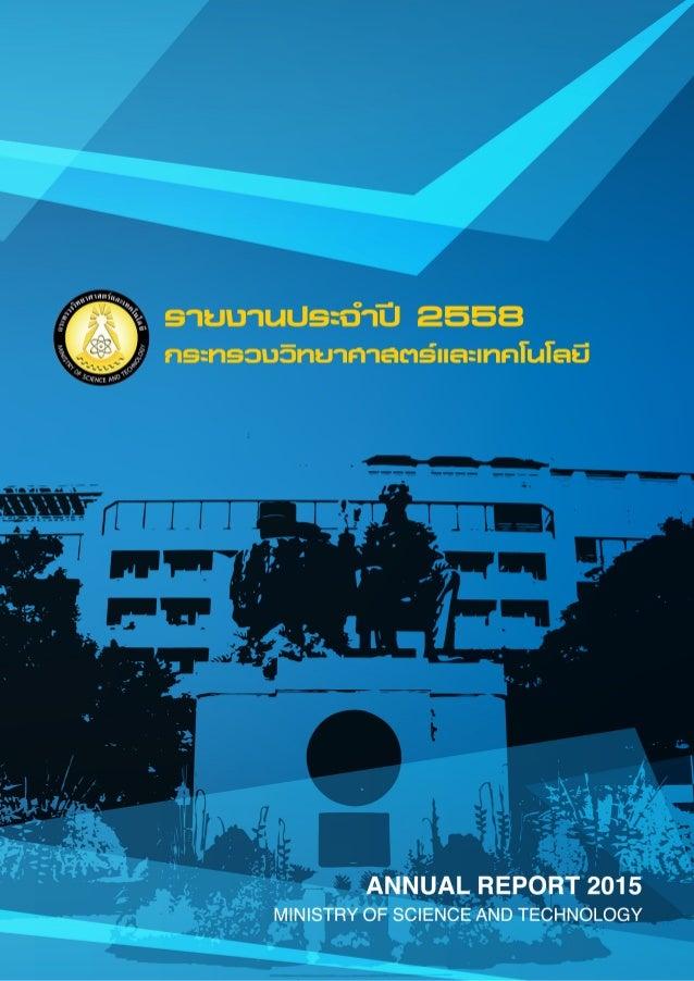 กระทรวงวิทยาศาสตร์และเทคโนโลยี Ministry of Science and Technology