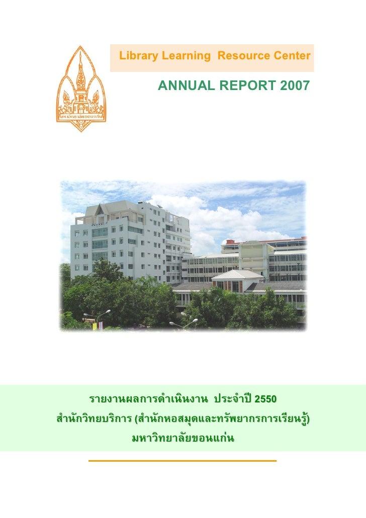 Library Learning Resource Center                     ANNUAL REPORT 2007        รายงานผลการดําเนินงาน ประจําป 2550สํานักวิ...