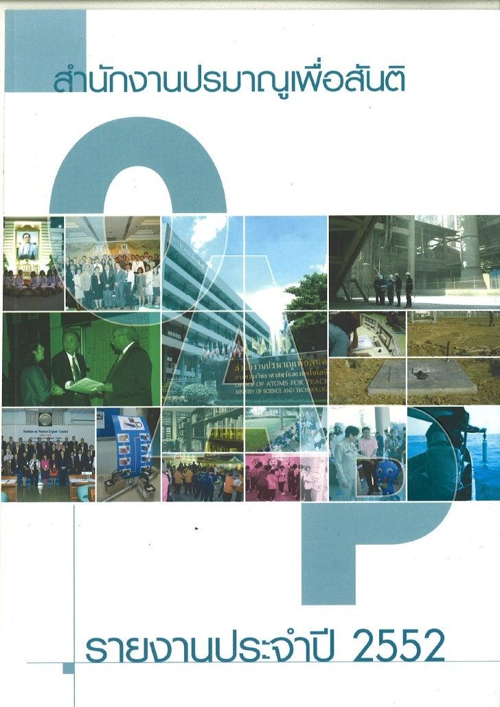 Annual report 2552