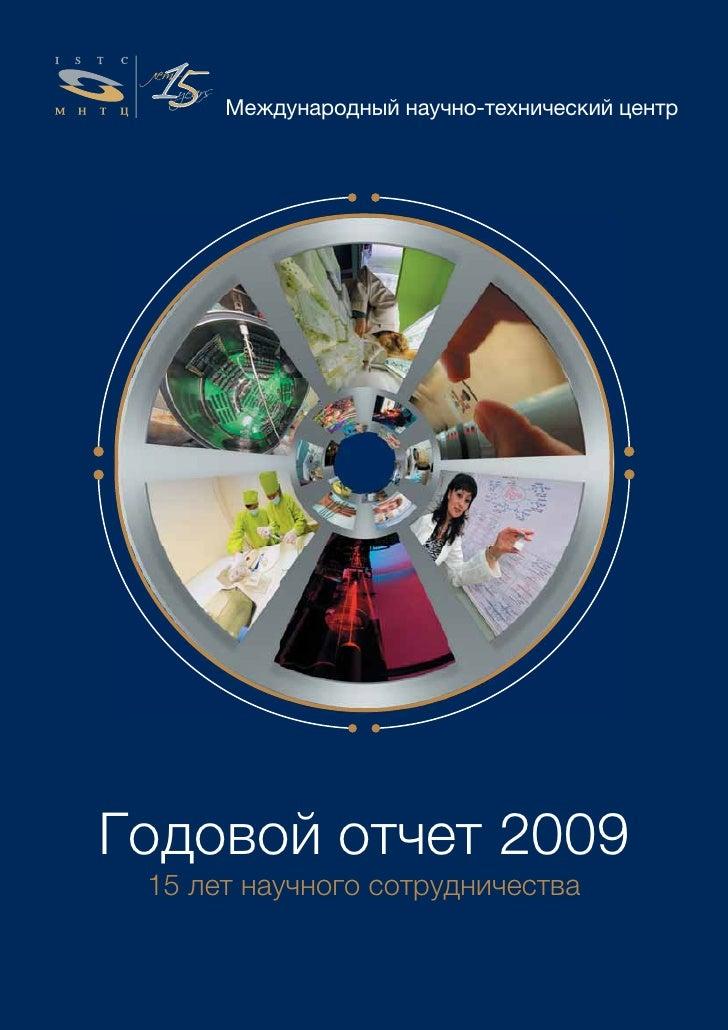Международный научно-технический центр     Годовой отчет 2009  15 лет научного сотрудничества