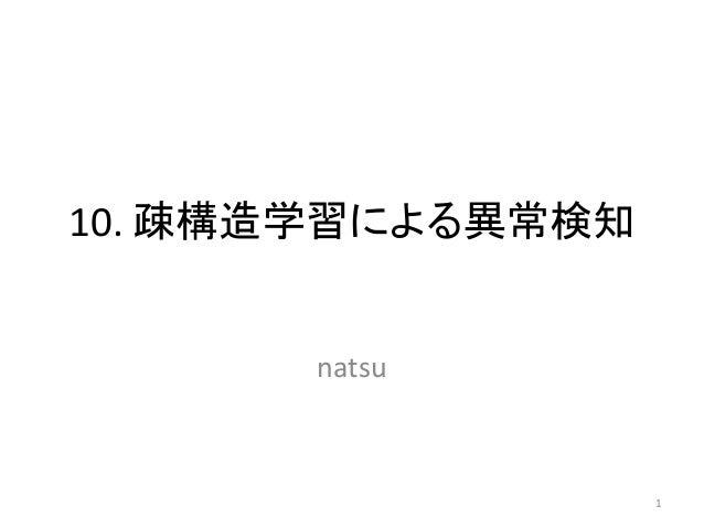 10. 疎構造学習による異常検知 natsu 1