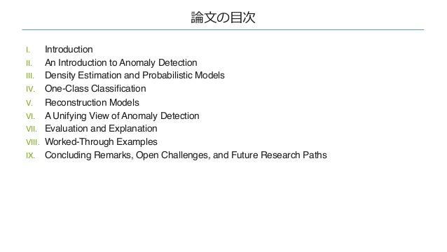 論⽂の⽬次 I. Introduction II. An Introduction to Anomaly Detection III. Density Estimation and Probabilistic Models IV. One-Cl...