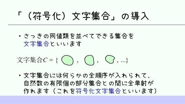 文字コード基礎論A