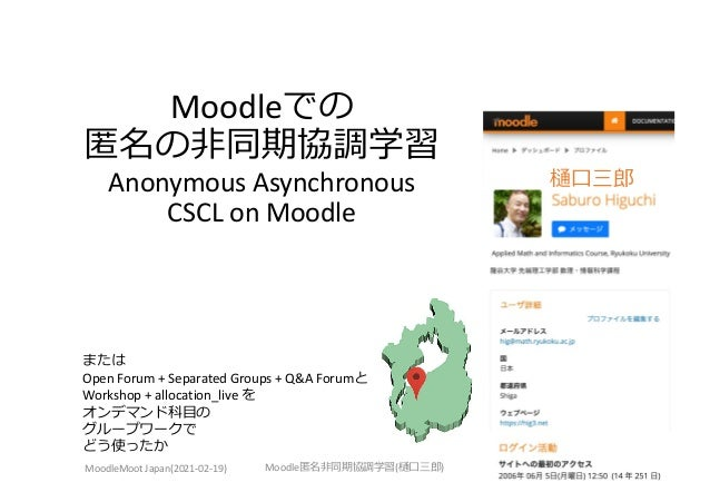 Moodleでの匿名の非同期協調学習Anonymous AsynchronousCSCL on Moodle
