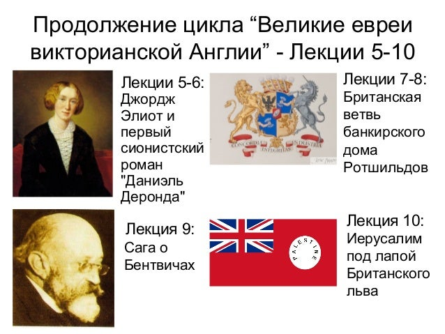 Anons lectures about Famous British Jews (lectures 5-10) Slide 2
