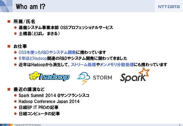 Ansibleで構成管理始める人のモチベーションをあげたい! (Cloudera World Tokyo 2014LT講演資料) Slide 2