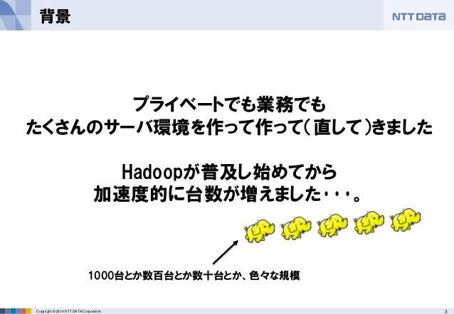 Ansibleで構成管理始める人のモチベーションをあげたい! (Cloudera World Tokyo 2014LT講演資料) Slide 3