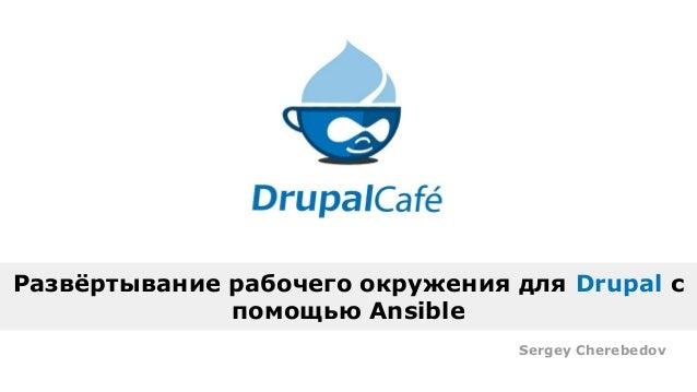 Развёртывание рабочего окружения для Drupal с помощью Ansible Sergey Cherebedov