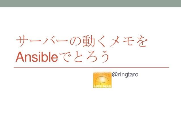 サーバーの動くメモを Ansibleでとろう @ringtaro