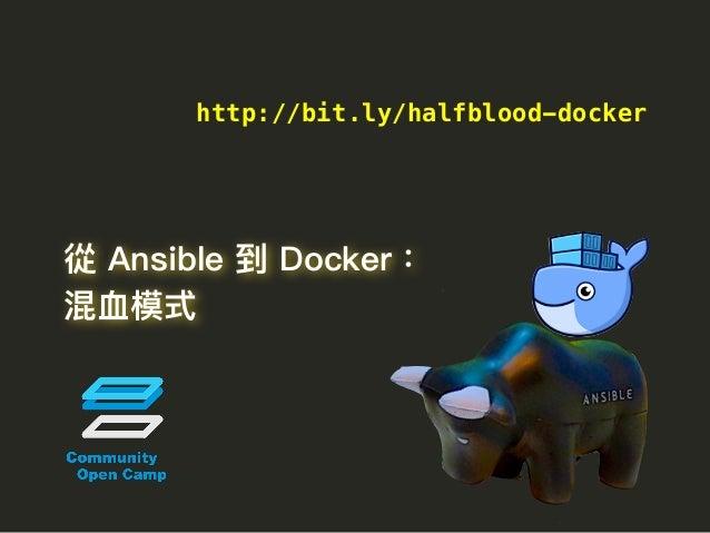 http://bit.ly/halfblood-docker