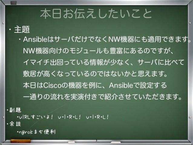 AnsibleではじめるNW設定の自動化について - Cisco(VIRL)編 -