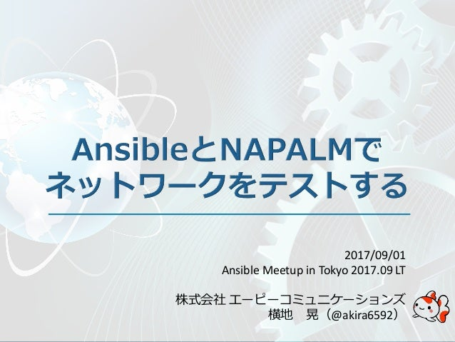 2017/09/01 Ansible Meetup in Tokyo 2017.09 LT 株式会社 エーピーコミュニケーションズ 横地 晃(@akira6592)