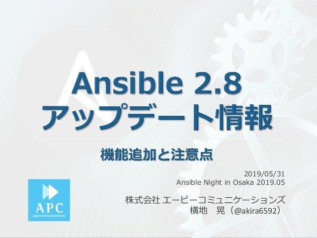株式会社 エーピーコミュニケーションズ 横地 晃(@akira6592) 2019/05/31 Ansible Night in Osaka 2019.05